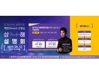 케빈선생님-상해한인신문-광고190325.jpg