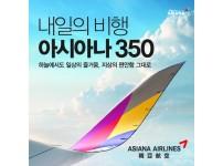 190410아사아나-박스190404SHASM_A350.jpg
