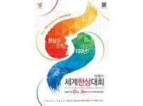 1광고-제18차 세계한상대회_포스터 최종_520_740.jpg