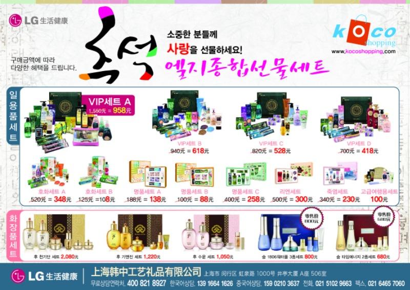 광고-코코쇼핑2019-0807-03.jpg