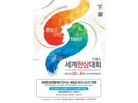 4면2한상대회-포스터190805.jpg