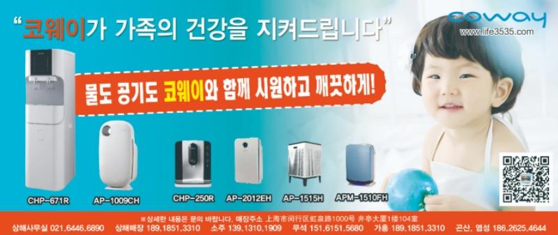 코웨이-2017-06-29-01_18년3월.jpg