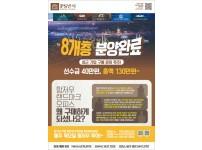 광고-반석190920[반석부동산] 상해한인신문 신문광고.jpg