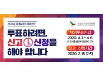 4면1세업현-재외선거웹배너.jpg