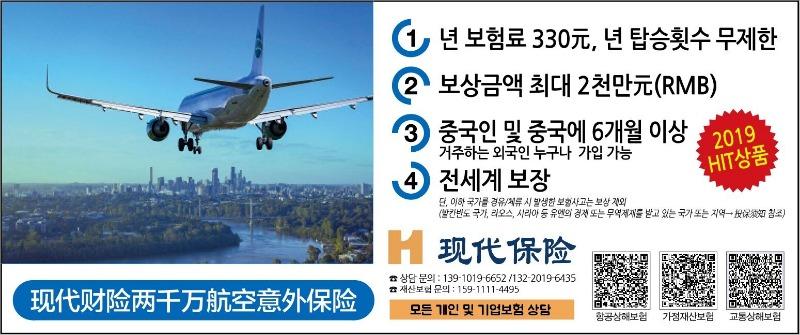 광고-현대보험200101.jpg