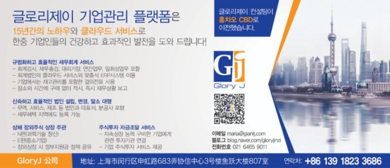 광고-글로리제이200108.jpg