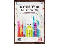 박성국1-1K-Food Fair 1 원본.jpg