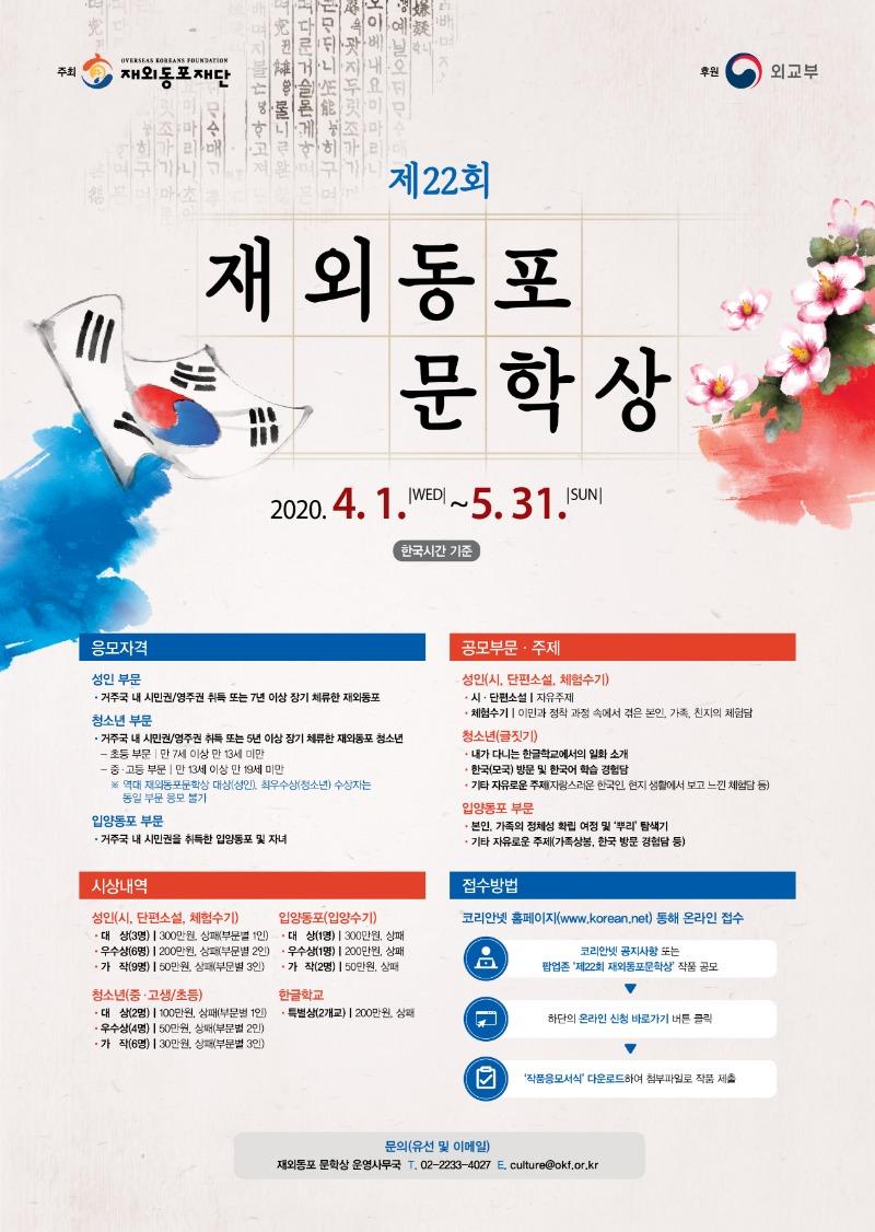 5면1광고-제22회 재외동포문학상 포스터(웹용.jpg