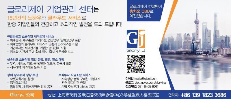 광고-GJ컨설팅0415.jpg