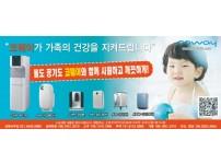 광고-코웨이-2017-06-29-01_18년3월.jpg