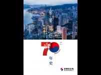 5면2홍콩한인회.png