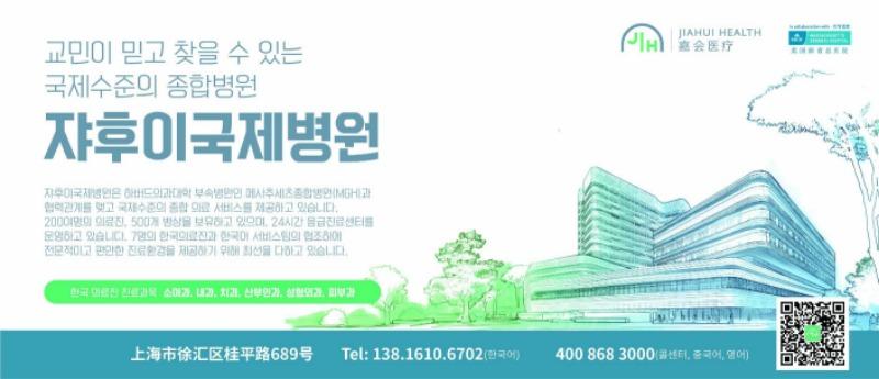 광고-쟈후이병원0506.jpg