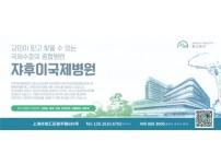 광고-쟈후이병원0511.jpg