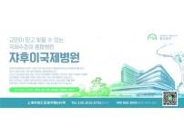 광고-쟈후이병원0513.jpg