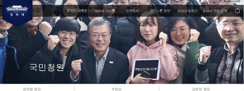 1면청와대국민청원1.png