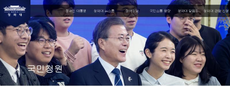 1면청와대국민청원3.png