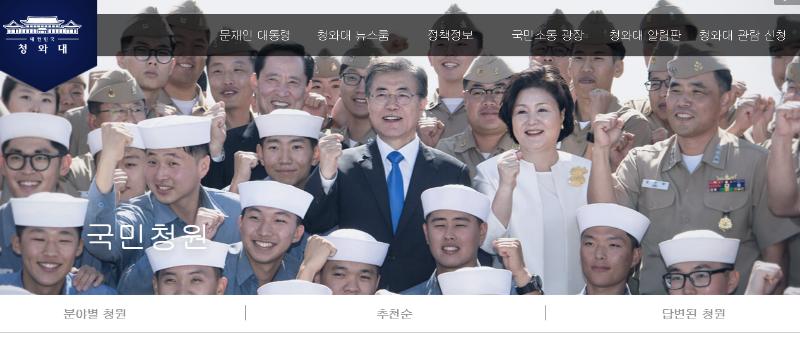 1면청와대국민청원4.png