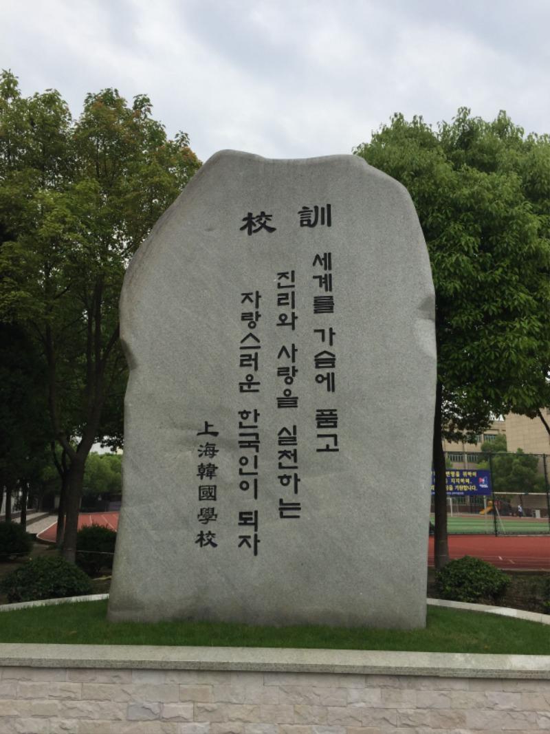 1-5상해한국학교.jpg