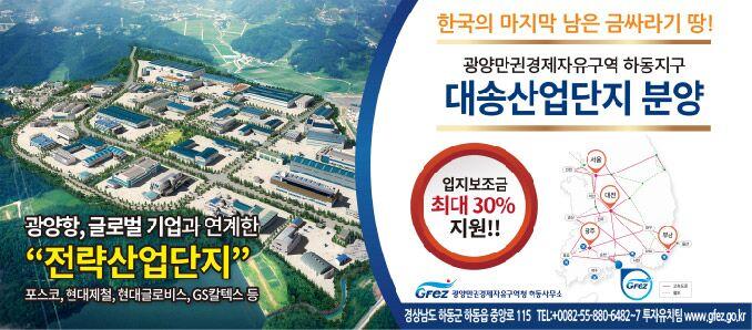 광고-광양항-승인200729.jpg