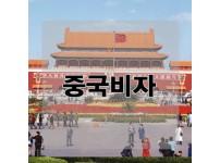 공지1-1주한중국대사관-비자1-1.jpg