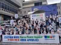 5면1흥사단평화선언1-1.jpg