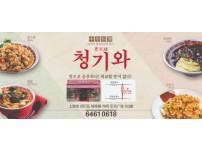 광고-청기와식당200102.jpg