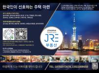 광고-부동산호롱0825.png