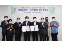 4면2재외동포재단 국방홍보원과 MOU 체결(9.23).jpg