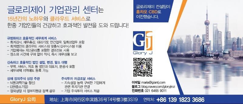 광고-GJ글로리제이200826.jpg