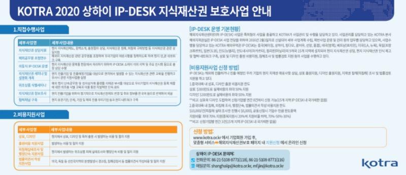 광고-코트라ipdesk201014.jpg