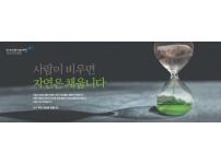 광고-언론진흥7차4단-자연8월말11월.jpg