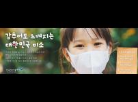 광고-대한민국미소.png