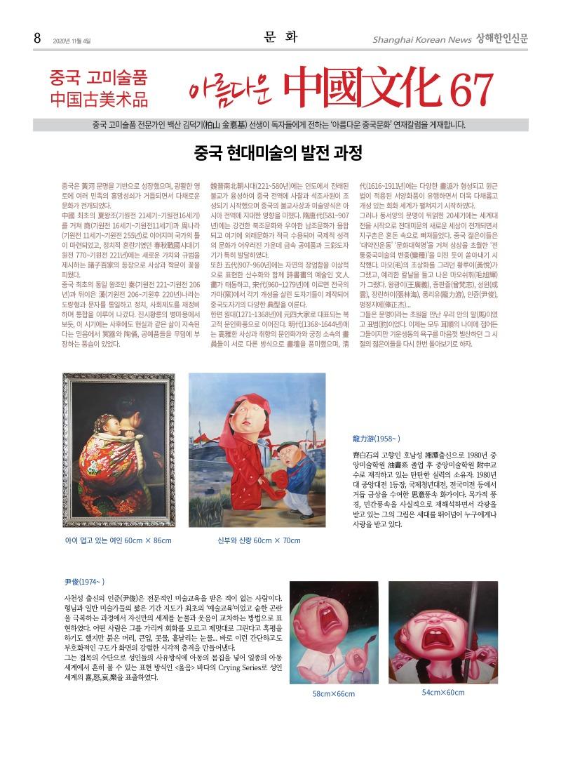편집8면-김덕기67회20201104.jpg