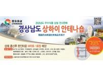 광고-경남안테나200309.jpg