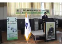 매헌4-1-1정희천회장.JPG