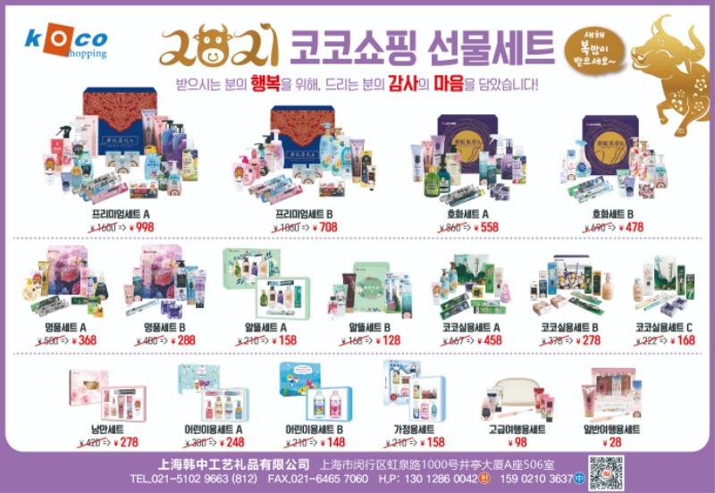 광고-코코쇼핑0106.jpg