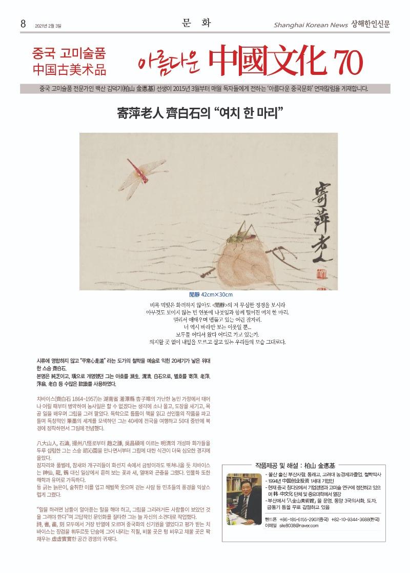 편집8면0203김덕기70호-치바이스.jpg