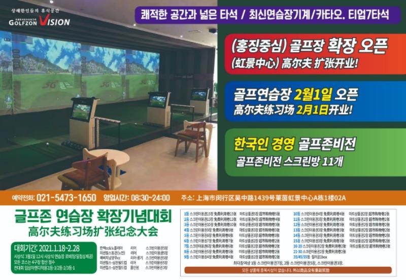 광고-골프존20210224.jpg