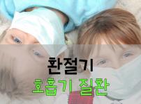 7면1병원3환절기.png