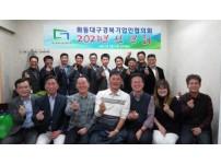 2면대구1-20210222 대구경북기업인협의회 신년회 단배식.jpg