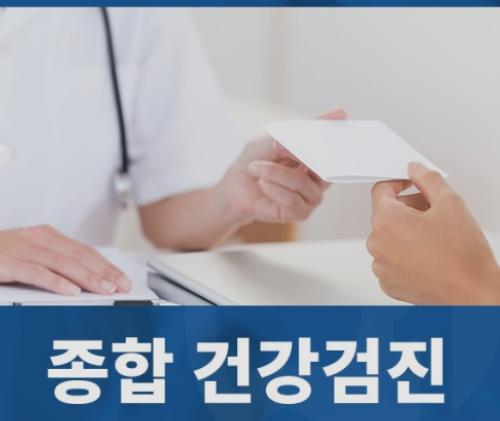 7면1병원-사진2건강검진.png