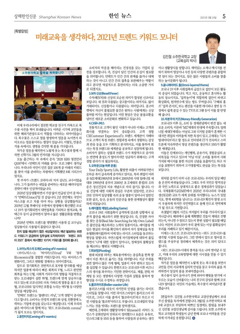 편집5면0324-김진철교장칼럼.jpg
