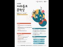 5면2-23회 재외동포문학상 공모 시행.png