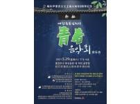 14면공지매헌1-1음악회-수정0512.jpg