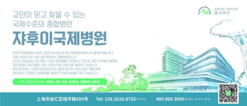 광고-쟈후이병원20200513.jpg