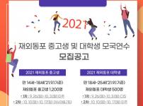14면공지1-1모국연수.png