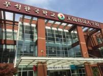 1면무석학교1-1정문.jpg
