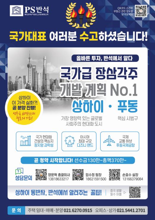 광고-반석-0806캡처.png