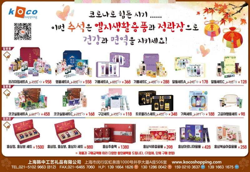광고-코코쇼핑210816.jpg