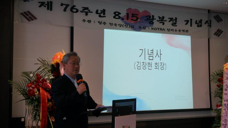1면항주1-3-2김창현회장.jpg